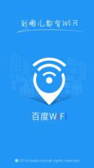 百度WiFi截图3