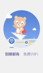 百度WiFi截图4