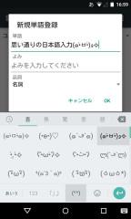 谷歌日文输入法截图2