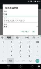 谷歌日文输入法截图3