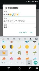 谷歌日文输入法截图4