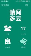 懒懒天气截图1