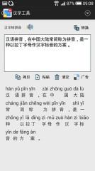 汉字工具截图1