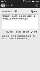 汉字工具截图3