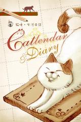 猫咪生活日志 Catlendar截图1