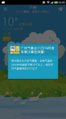 几米天气截图3