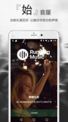 奔跑吧音乐截图2