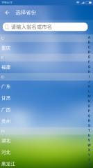 空气指数截图4