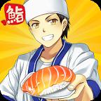 寿司餐厅:Sushi Diner
