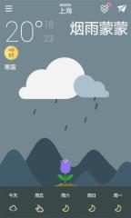 天气预报截图3