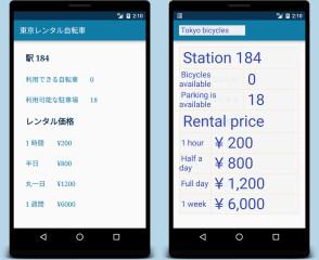 应用翻译器:App Translator截图1