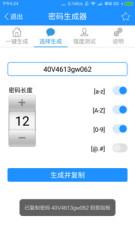 密码生成器截图1