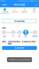 密码生成器截图2