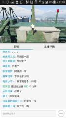 熊猫TV截图4