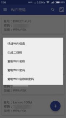 WIFI密码截图3
