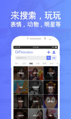 GIF搜搜截图3