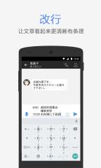 QQ日本版截图2