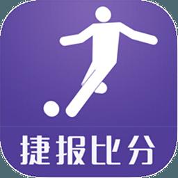 捷报比分 官方最新版4.8