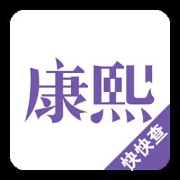 康熙字典1.8.0