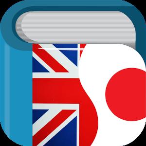 英日双向字典