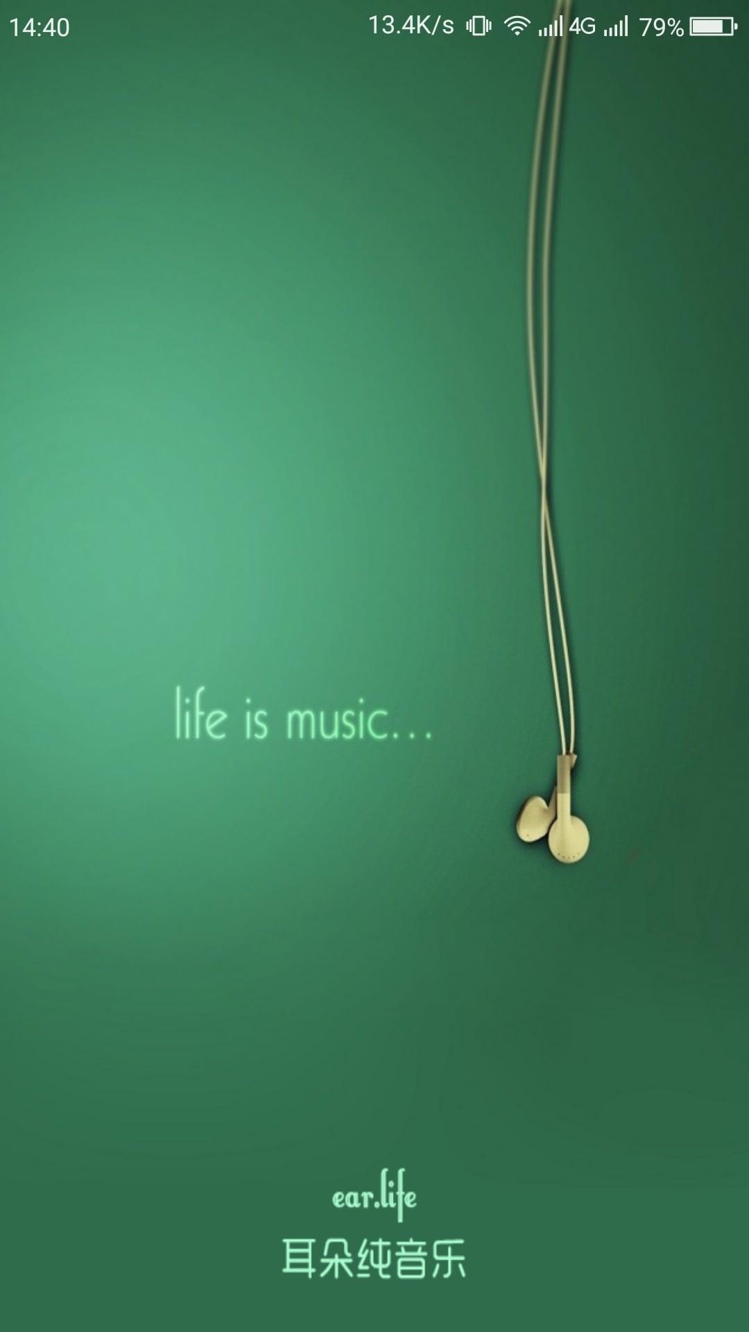 耳朵純音樂