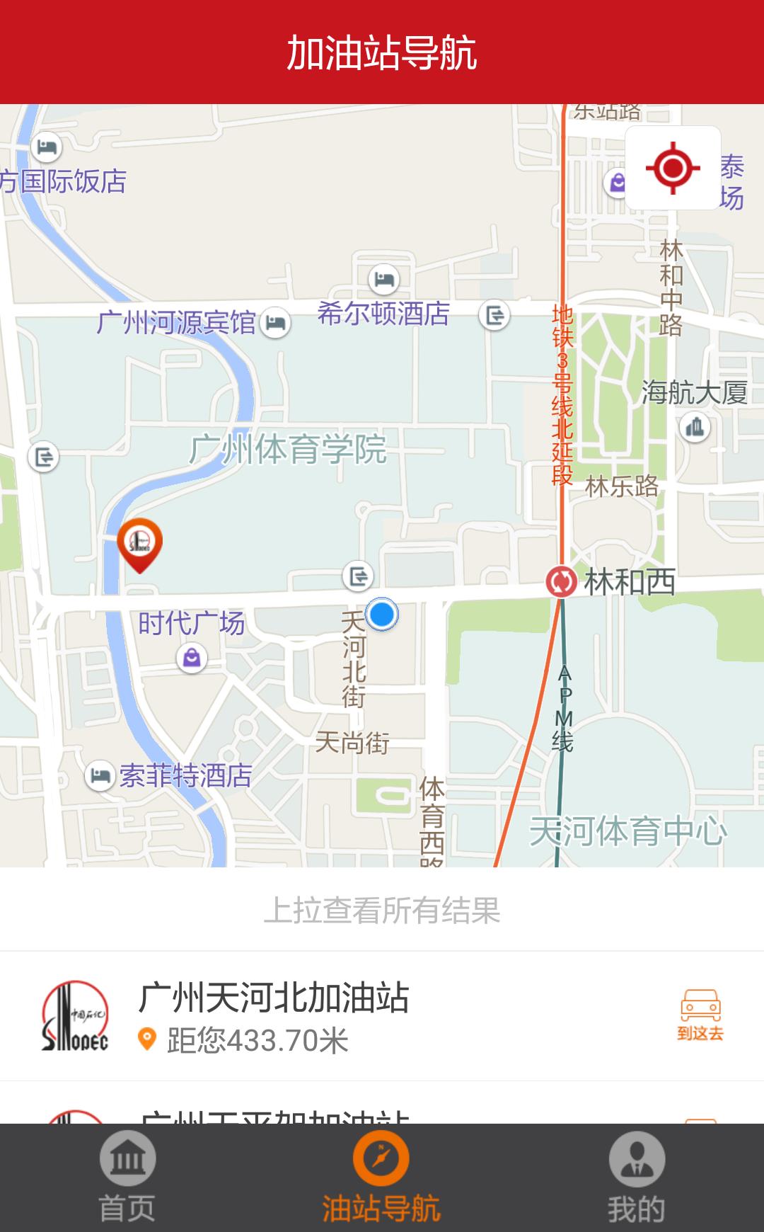 加油广东截图2