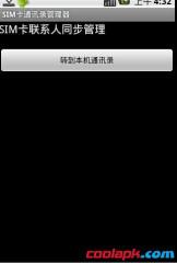 Sim卡联系人管理器截图2