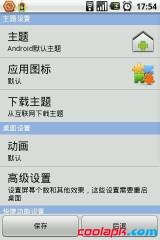 华为桌面:HuaweiLauncher截图3