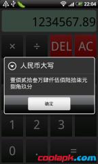 Android语音计算器截图2