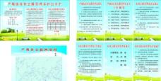 农村公路养护管理办法