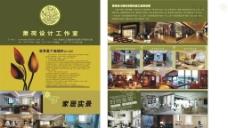 室内设计装饰公司网站