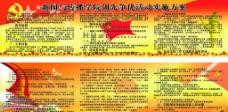 宿豫中学高中党支部创先争优活动总结