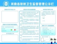 卫生监督信息管理系统