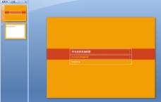 橙色餐饮管理App