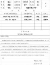 2013入党志愿书范文