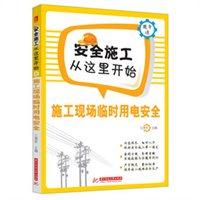 建书施工安全设施计算软件----施工临时用电施工组织设计软件