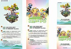 幼儿园亲子旅游活动方案范文
