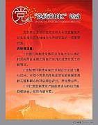社区党委七一活动方案