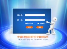 腾鹰ERP印刷企业管理软件
