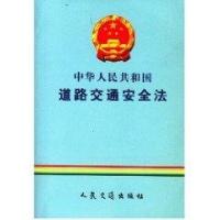 中华人民共和国报废汽车回收管理办法规则 安全