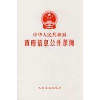 南京市政府信息公开规定