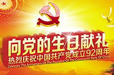 2011年中学喜迎七一建党节活动策划