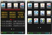 投资堂手机炒股和期货软件palm触摸屏版