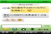Vimi免费短信 S60 3rd