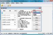 华人房屋租赁管理系统