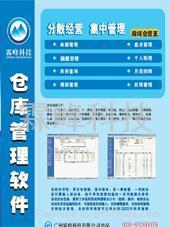 霖峰书店收银管理系统(会员单机)