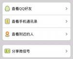腾讯微信 for android