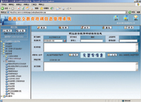 上网行为管理软件lanadmin