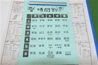 輕松課程表(EasyTable)