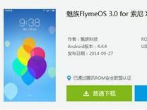 魅族FlymeOS For索尼LT18i v1.0.5全新的UI体验